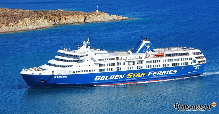 Корабль Golden Star Ferries Superferry на пути на Санторини