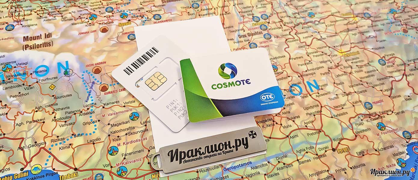 LTE 4G sim-карта Cosmote. Крит, Греция.