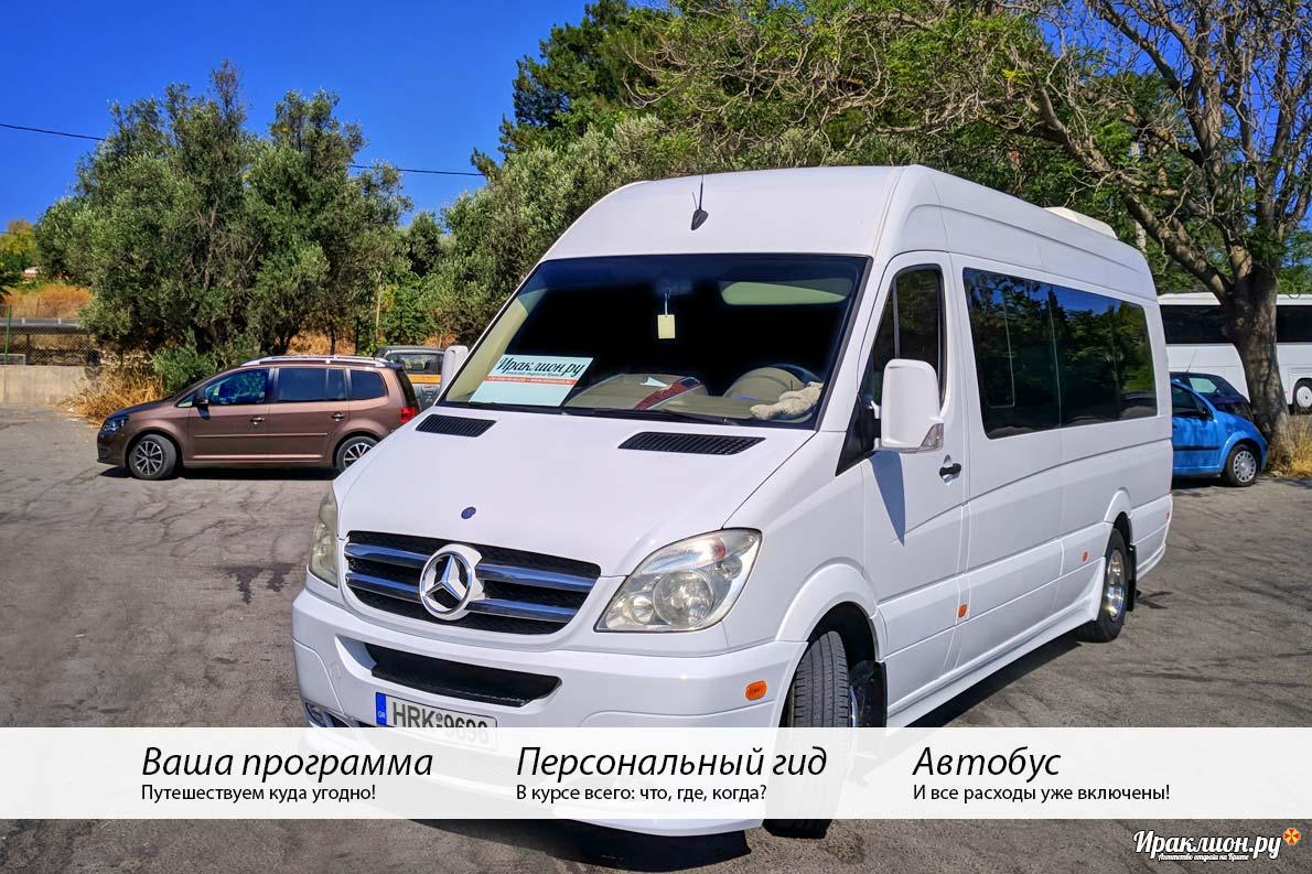 На Крите можно арендовать микроавтобус, даже если вы отдыхаете несколькими семьями или компанией друзей.