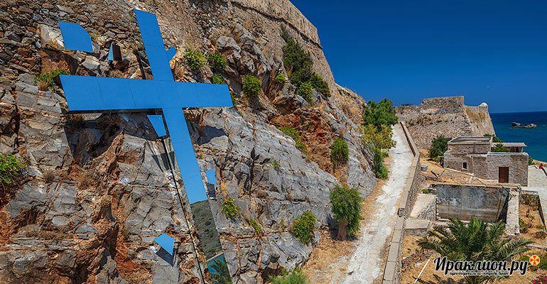 Вход в остров-крепость Спиналонга. Крит, Греция.